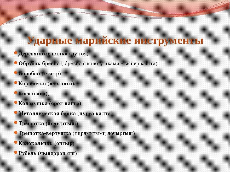 Ударные марийские инструменты Деревянные палки (пу тоя) Обрубок бревна ( брев...
