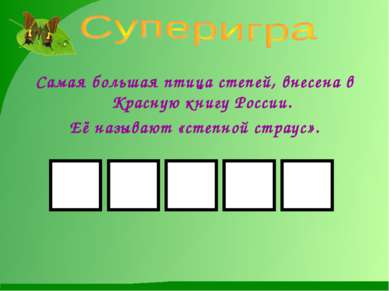 Самая большая птица степей, внесена в Красную книгу России. Её называют «степ...