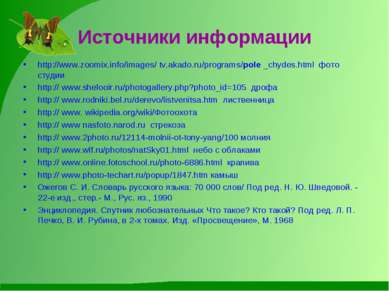 Источники информации http://www.zoomix.info/images/ tv.akado.ru/programs/pole...