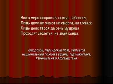 Все в мире покроется пылью забвенья, Лишь двое не знают ни смерти, ни тленья:...