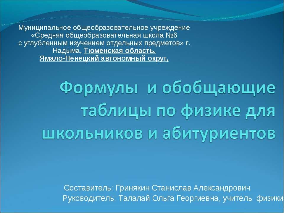 Составитель: Гринякин Станислав Александрович Руководитель: Талалай Ольга Гео...