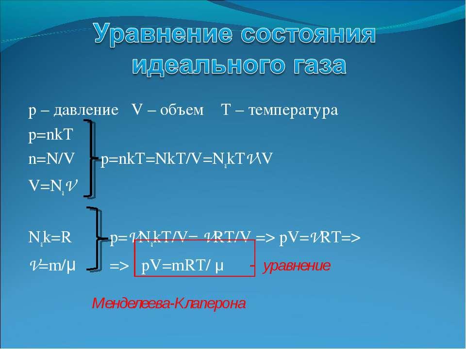 p – давление V – объем T – температура p=nkT n=N/V p=nkT=NkT/V=NakTV\V V=NаV ...