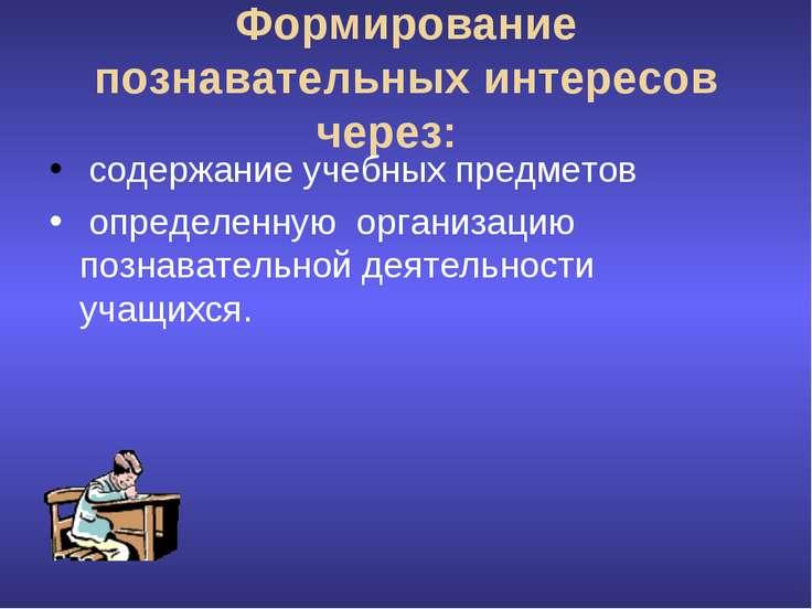 Формирование познавательных интересов через: содержание учебных предметов опр...