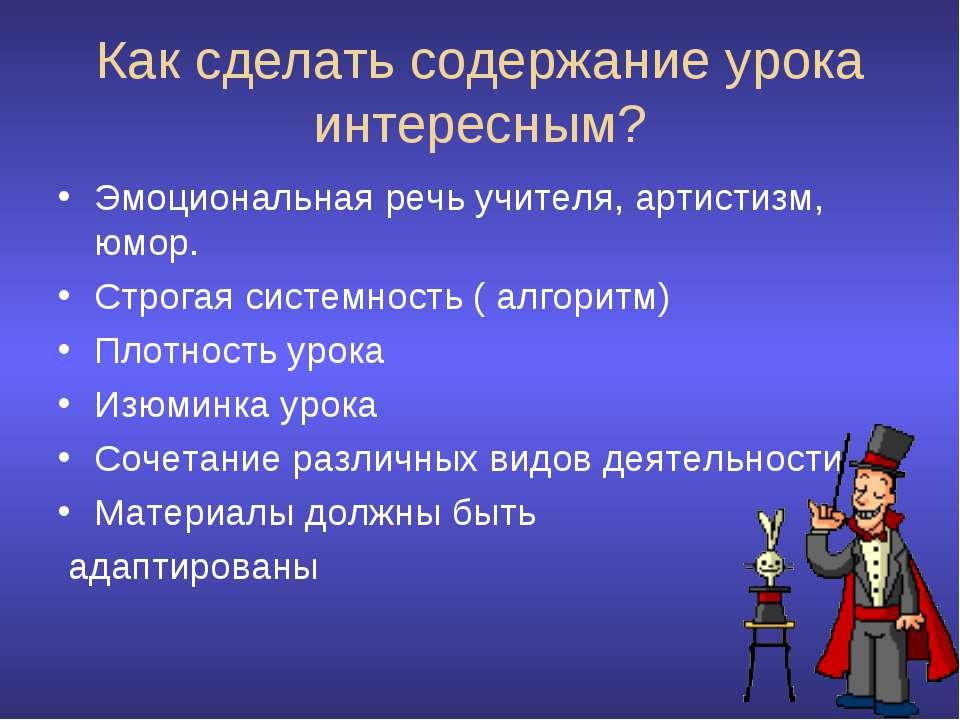 Как сделать содержание урока интересным? Эмоциональная речь учителя, артистиз...