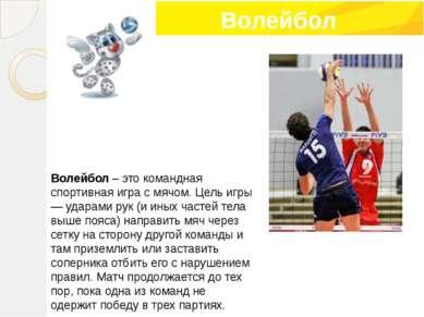 Волейбол – это командная спортивная игра с мячом. Цель игры — ударами рук (и ...