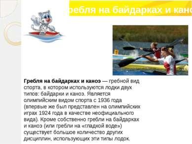 Гребля набайдарках иканоэ— гребной вид спорта, вкотором используются лодк...