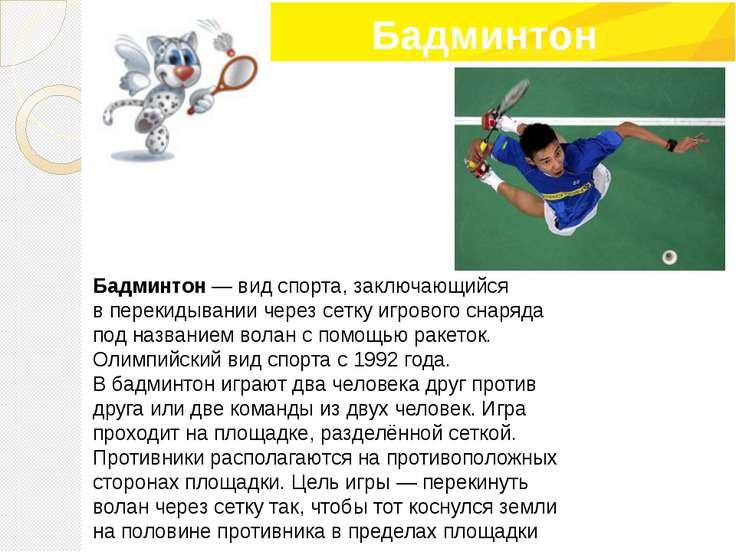 Бадминтон— вид спорта, заключающийся вперекидывании через сетку игрового сн...