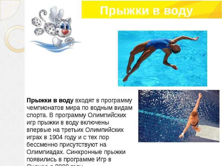 Презентация на тему летние олимпийские виды спорта