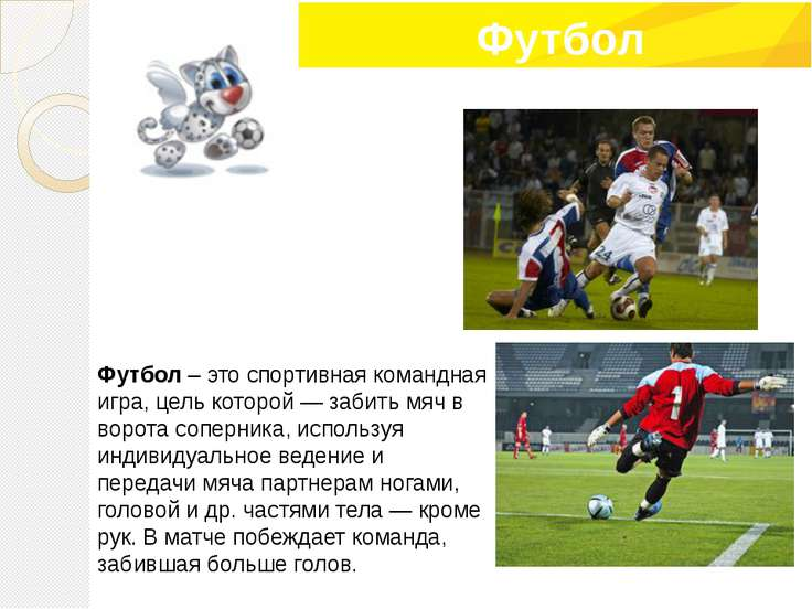 Футбол – это спортивная командная игра, цель которой — забить мяч в ворота со...
