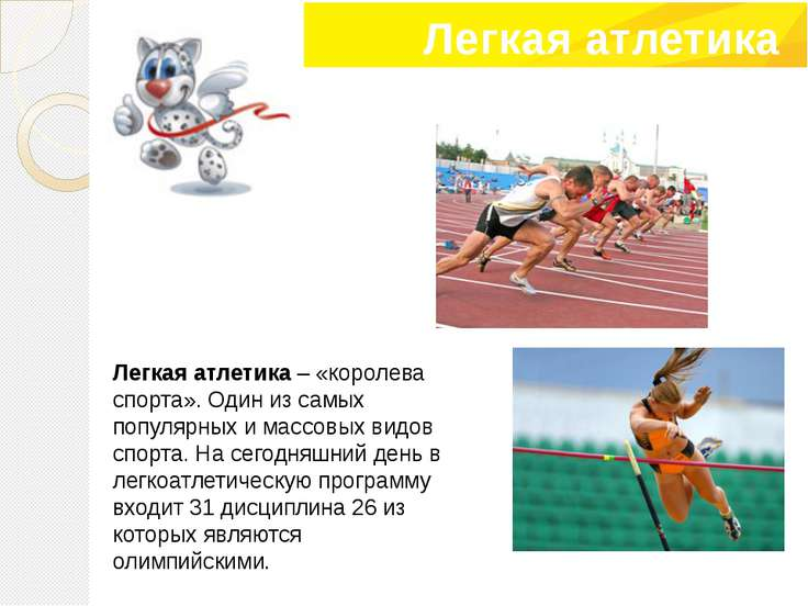 Легкая атлетика Легкая атлетика – «королева спорта». Один из самых популярных...