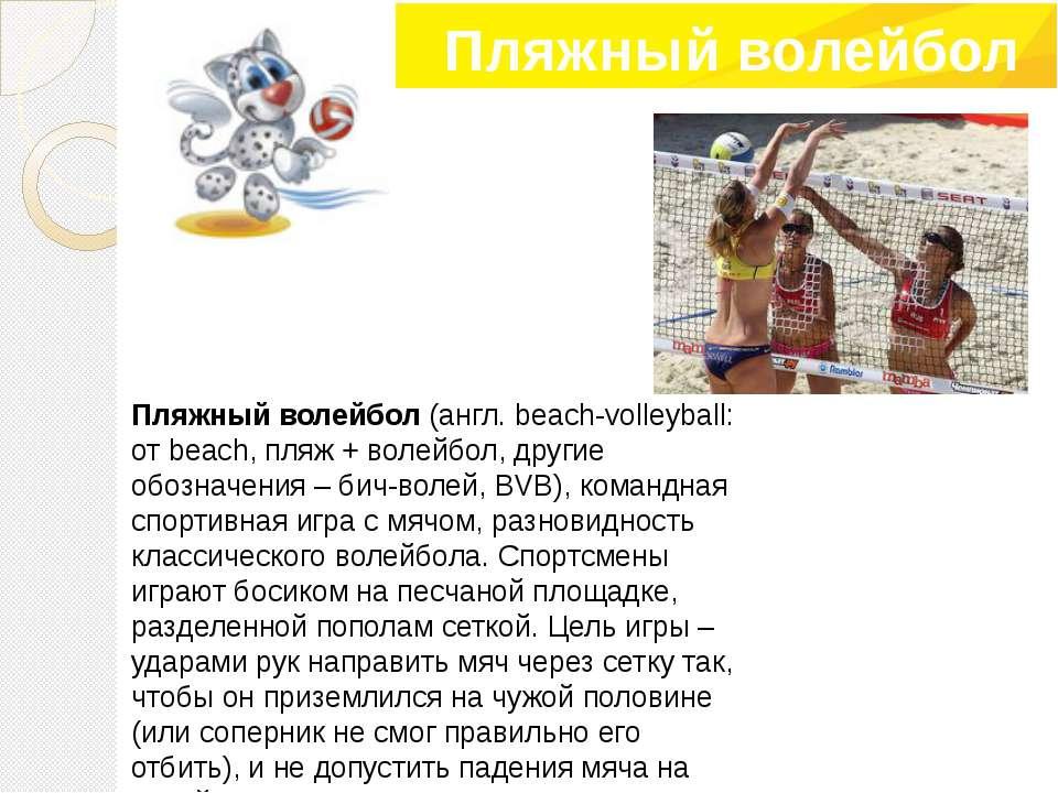 Пляжный волейбол Пляжный волейбол (англ. beach-volleyball: от beach, пляж + в...
