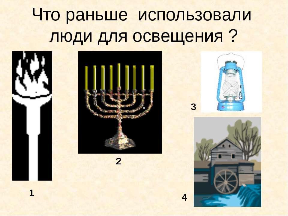 Что раньше использовали люди для освещения ? 1 2 3 4