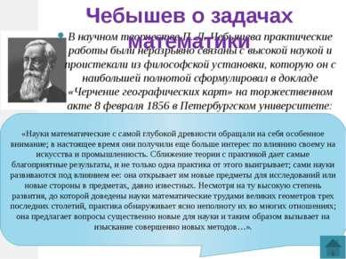 Для Чебышева, углубленно размышлявшего над проблемами математической теории п...