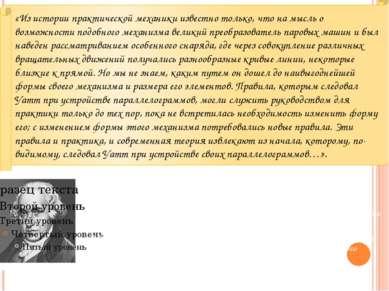 …«Если теория много выигрывает от новых приложений старой методы или от новых...