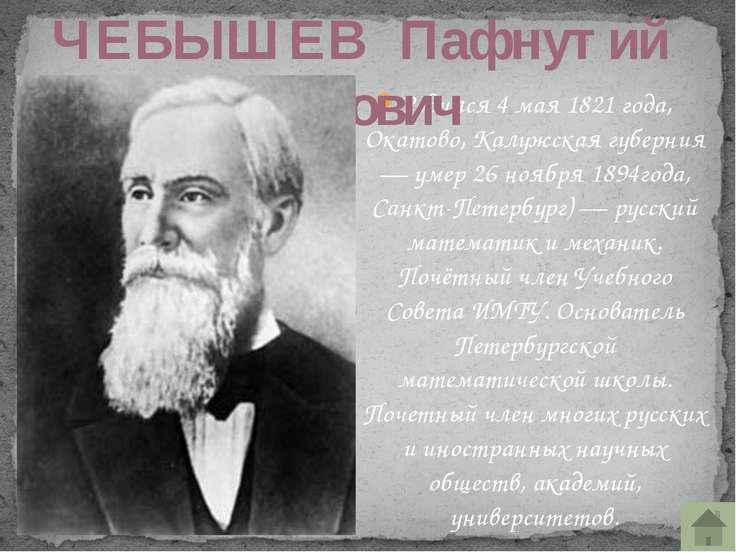 В 1841 году в России случился голод, и семья Чебышева не могла больше его под...