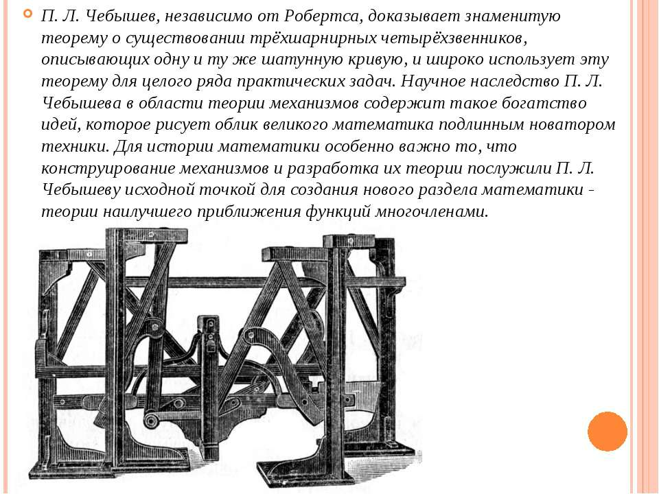 История Возникновение теории вероятностей как науки относят к средним векам и...