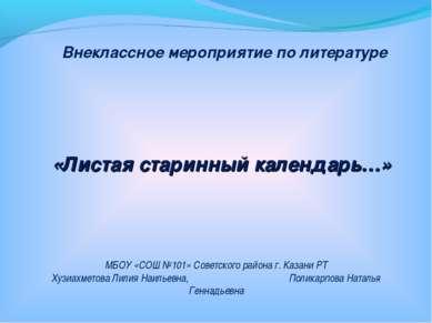«Листая старинный календарь…» Внеклассное мероприятие по литературе МБОУ «СОШ...