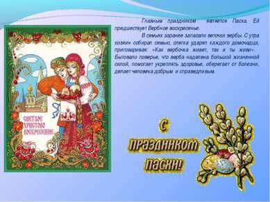 Главным праздником является Пасха. Ей предшествует Вербное воскресенье. В сем...