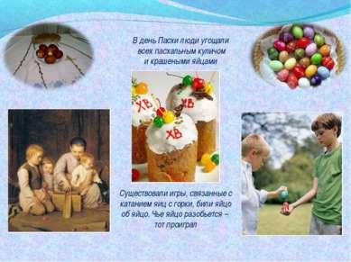 В день Пасхи люди угощали всех пасхальным куличом и крашеными яйцами Существо...