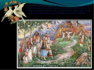 К Празднику Покрова летние работы на полях заканчивались, и крестьяне могли о...