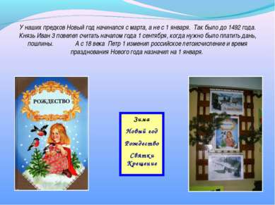 Зима Новый год Рождество Святки Крещение У наших предков Новый год начинался ...