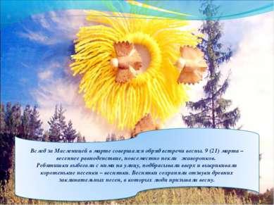 Вслед за Масленицей в марте совершался обряд встречи весны. 9 (21) марта – ве...