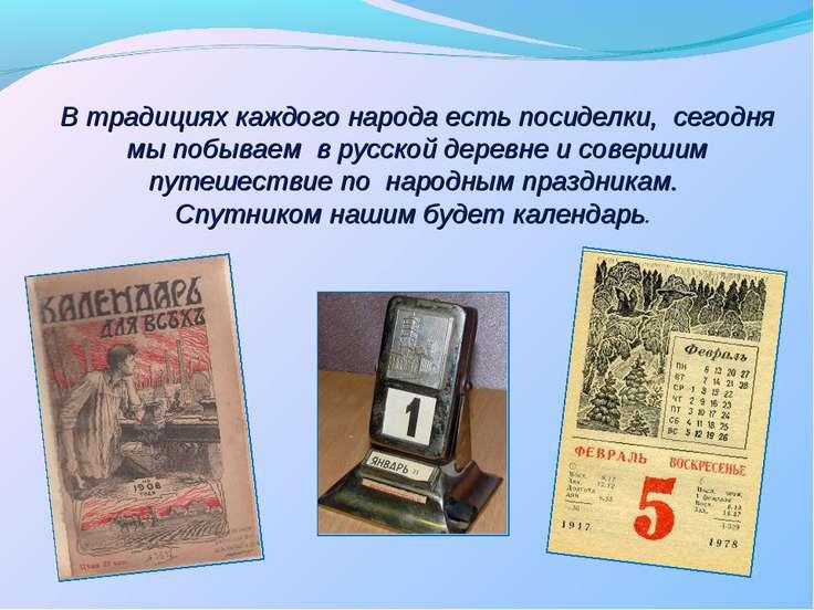 В традициях каждого народа есть посиделки, сегодня мы побываем в русской дере...