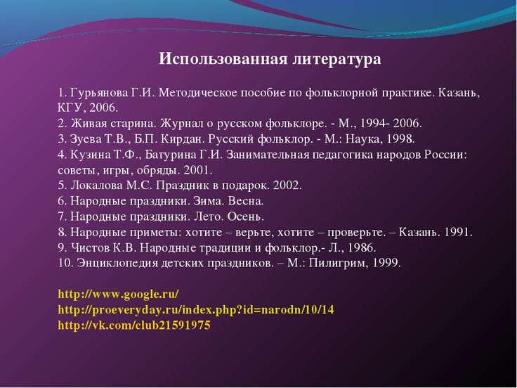 Использованная литература  1. Гурьянова Г.И. Методическое пособие по фолькло...