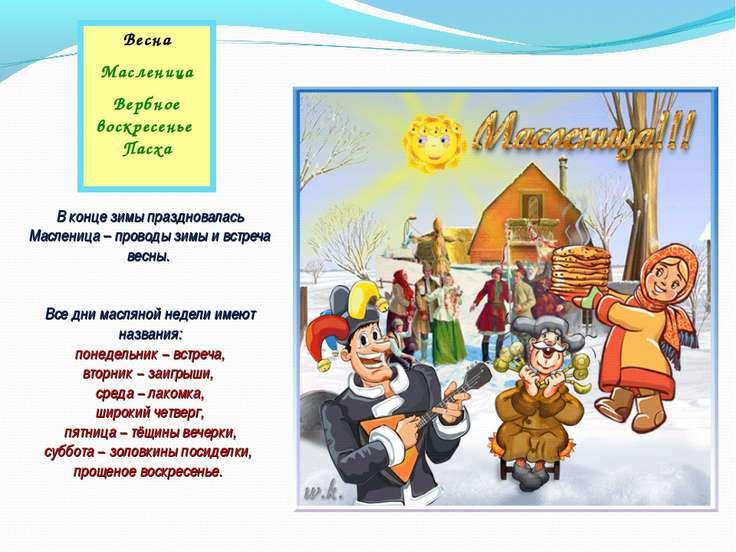 Весна Масленица Вербное воскресенье Пасха В конце зимы праздновалась Маслениц...