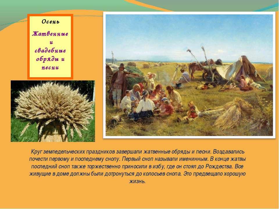 Осень Жатвенные и свадебные обряды и песни Круг земледельческих праздников за...