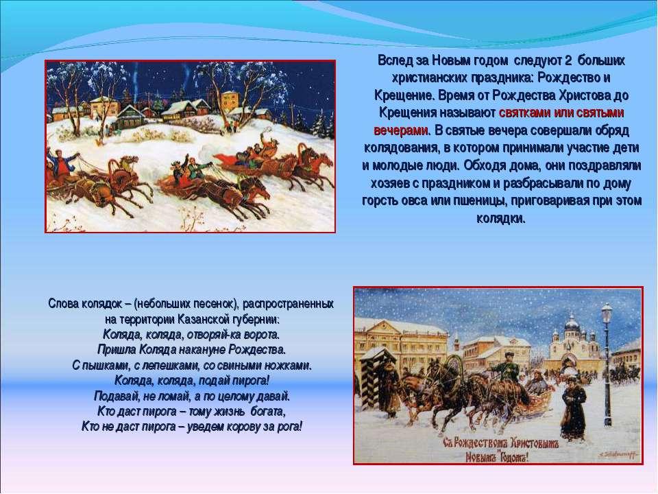 Слова колядок – (небольших песенок), распространенных на территории Казанской...