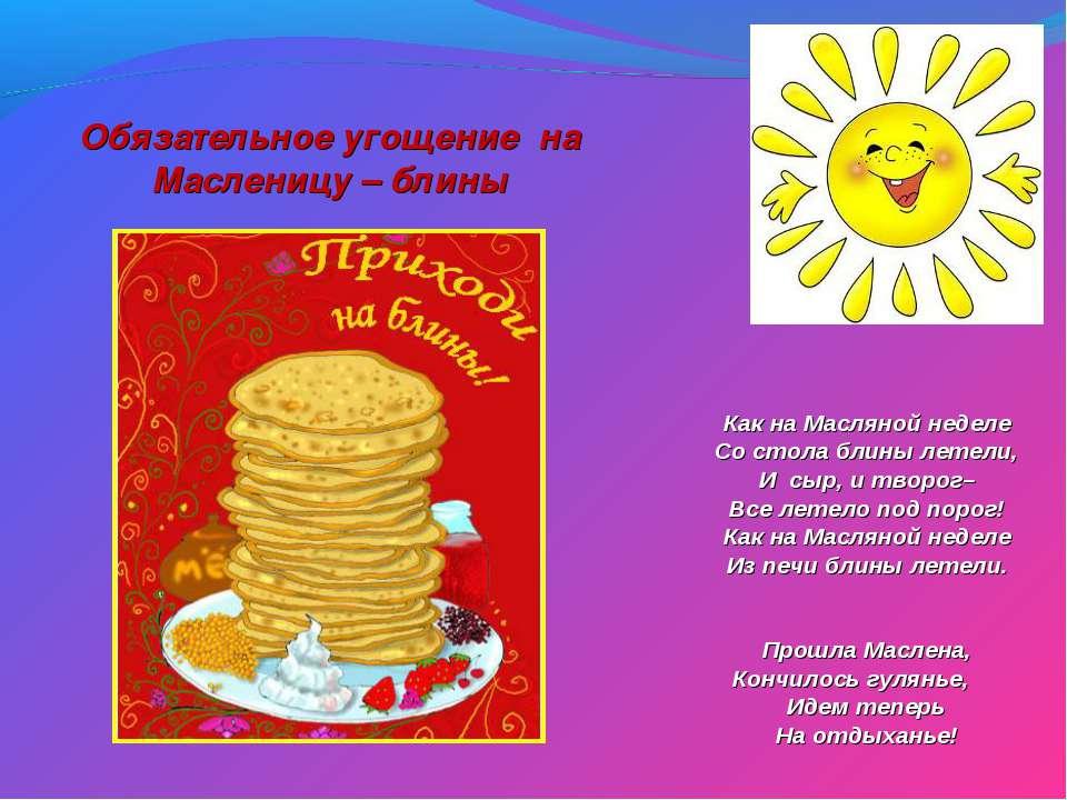 Как на Масляной неделе Со стола блины летели, И сыр, и творог– Все летело под...