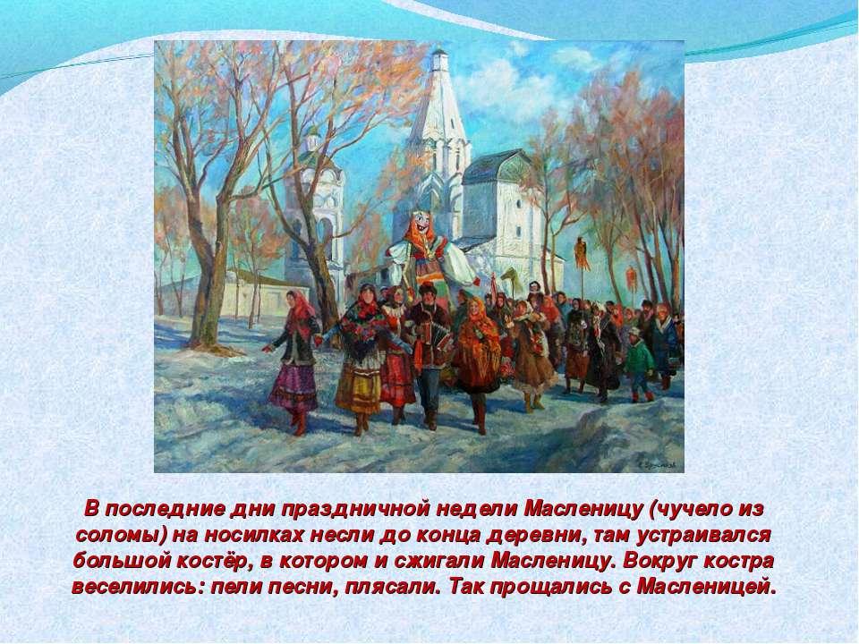 В последние дни праздничной недели Масленицу (чучело из соломы) на носилках н...