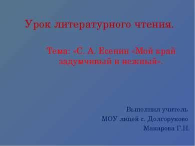 Урок литературного чтения. Тема: «С. А. Есенин «Мой край задумчивый и нежный»...
