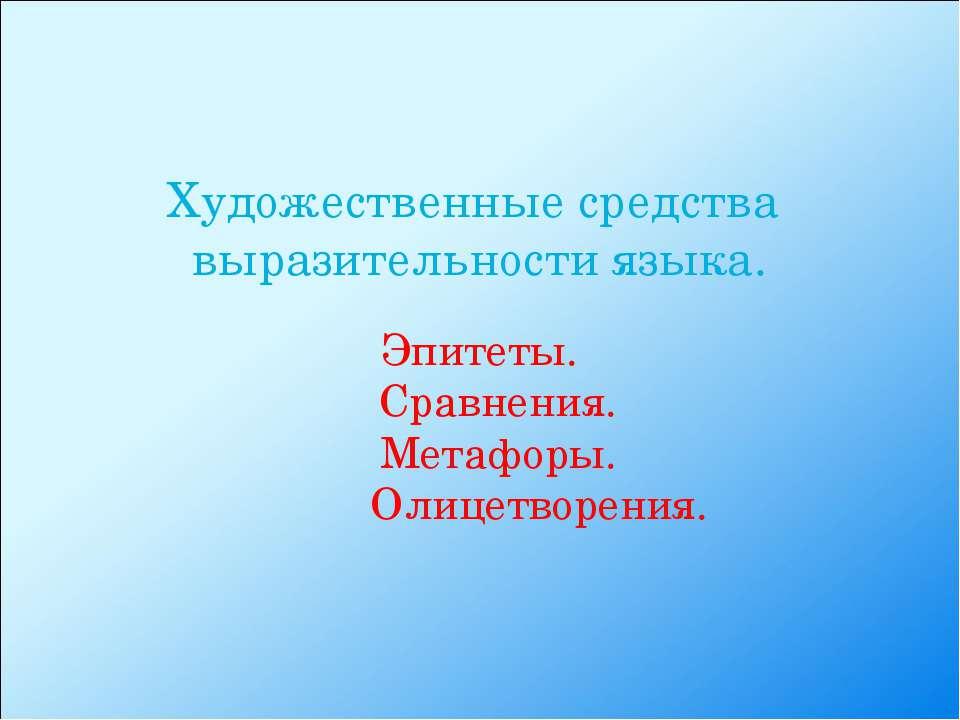 Художественные средства выразительности языка. Эпитеты. Сравнения. Метафоры. ...