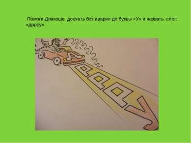 Помоги Дракоше доехать без аварии до буквы «У» и назвать слог: «дррру».