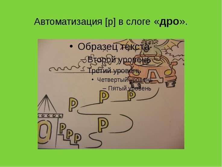 Автоматизация [р] в слоге «дро».