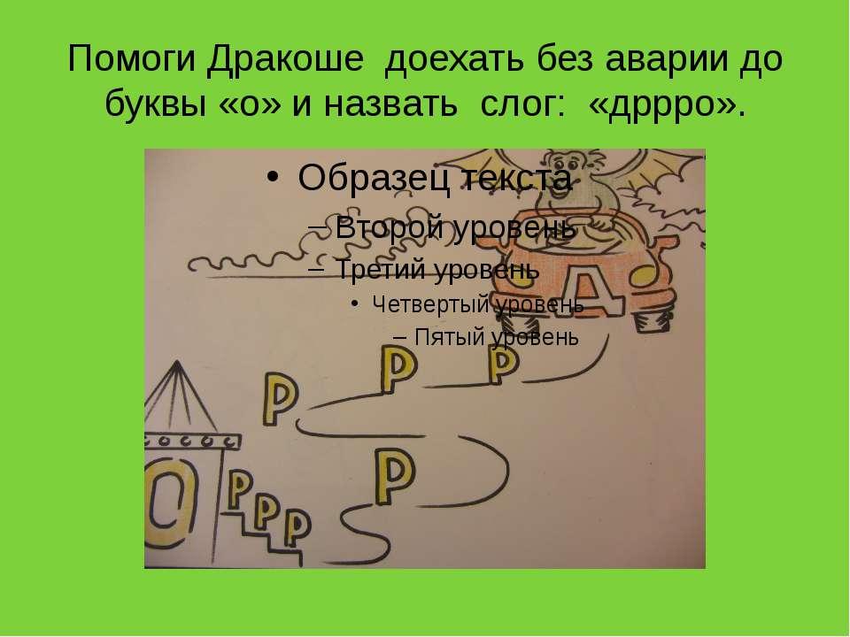 Помоги Дракоше доехать без аварии до буквы «о» и назвать слог: «дррро».