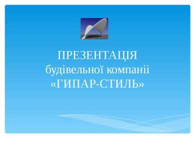 ПРЕЗЕНТАЦІЯ будівельної компаніі «ГИПАР-СТИЛЬ»