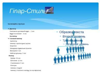 Гіпар-Стиль Організаційна структура ▼ Директор Кошторисно-договірний відділ -...