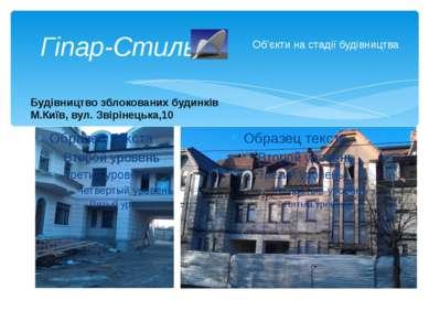 Гіпар-Стиль Об'єкти на стадії будівництва Будівництво зблокованих будинків М....