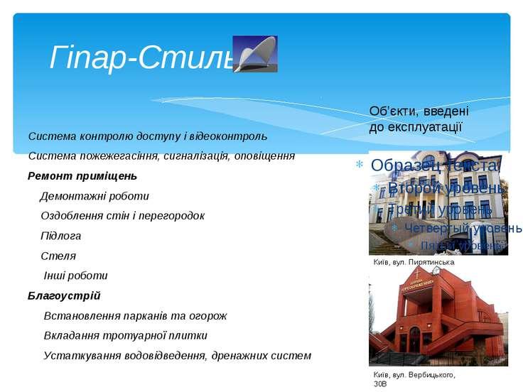 Гіпар-Стиль Система контролю доступу і відеоконтроль Система пожежегасіння, с...
