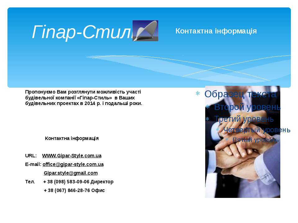 Гіпар-Стиль Контактна інформація Пропонуємо Вам розглянути можливість участі ...