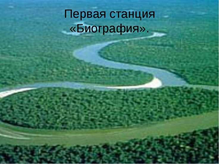 Первая станция «Биография».