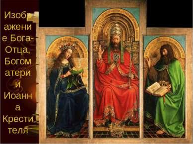 Изображение Бога-Отца, Богоматери и Иоанна Крестителя