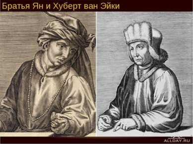 Братья Ян и Хуберт ван Эйки