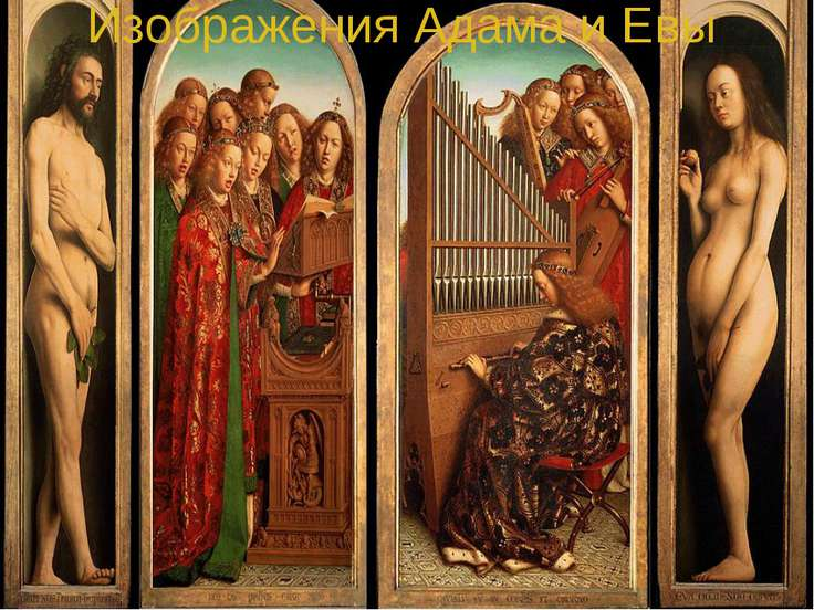 Изображения Адама и Евы