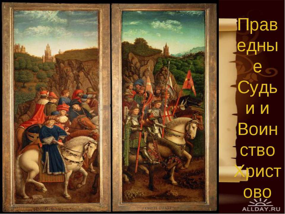 Праведные Судьи и Воинство Христово
