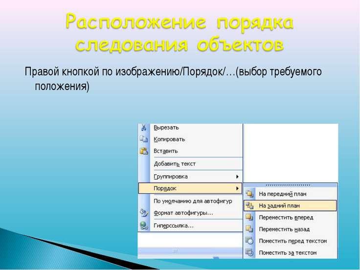 Правой кнопкой по изображению/Порядок/…(выбор требуемого положения)