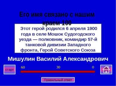 Мишулин Василий Александрович Этот герой родился 6 апреля 1900 года в селе Мо...